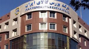Iran bitumen stock exchange